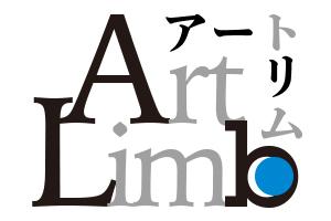 アート情報サイト アートリム(Art Limb)