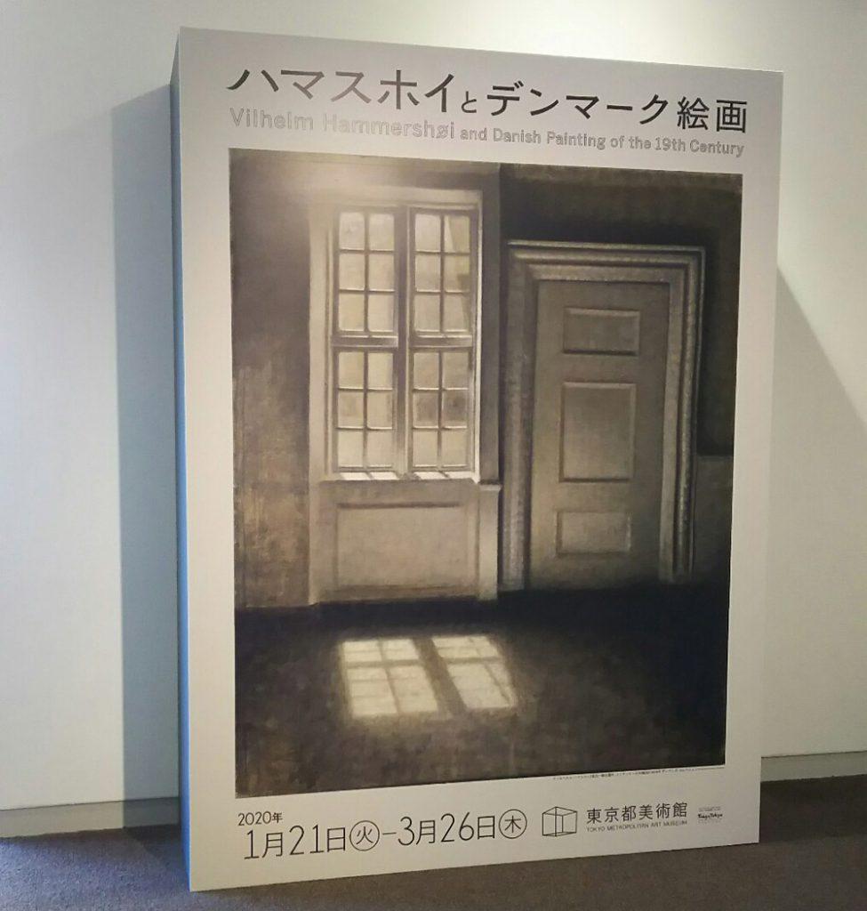 「ハマスホイとデンマーク絵画」展ポスター