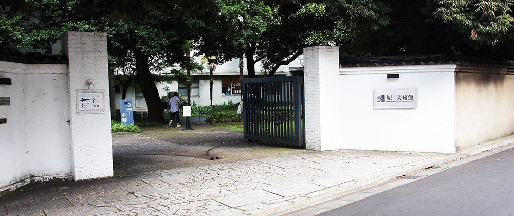 原美術館門